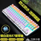 鍵盤 狼蛛契約者機械鍵盤青軸黑軸游戲電競吃雞台式筆記本電腦有線87鍵 DF