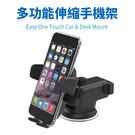 【多功能伸縮手機架 PKM04】3~5.5吋設備可用 手機夾 手機座 手機支架 導航支架 車用手機架