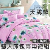 床包 / MIT台灣製造.天鵝絨雙人床包兩用被套四件組.蒲公英(粉) / 伊柔寢飾