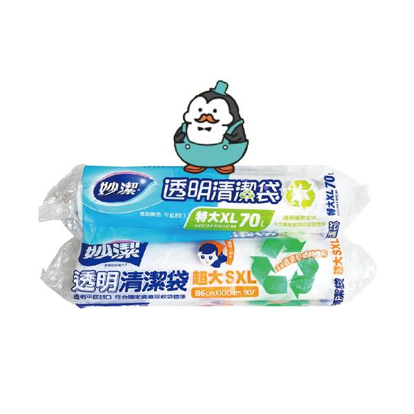 妙潔 透明清潔袋 特大(XL) 超大(SXL) 70L 90L 垃圾袋