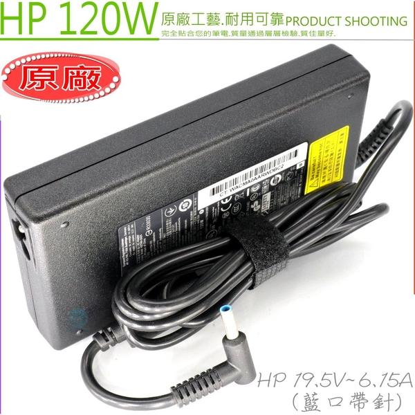 HP 120W 變壓器(原廠)-惠普 19.5V, 6.15A- 15-j033tx,15-j058ca,15-j060ez,15-j063ei,15-j066ez,HSTNN-LA25
