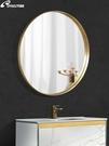 浴室鏡 北歐不銹鋼圓形浴室鏡洗手間衛生間鏡子黃銅金色壁掛化妝鏡掛墻式 mks薇薇