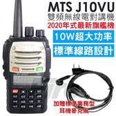 【超值加贈專業耳機】MTS J10VU 10W 雙頻 雙顯 無線電對講機 超大功率 標準線路 雙功率晶體