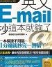二手書R2YB2010年11月初版五十刷《英文E-mail抄這本就夠了 1CD》