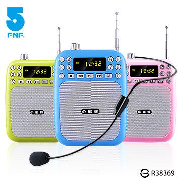 【IFIVE】多功能時尚擴音機 教學擴音機 教學小蜜蜂喇叭 FM收音機 附頭戴式麥克風 大聲公 擴音器
