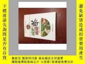 二手書博民逛書店罕見FT9787506777513減肥喝喝茶 中國醫科出版社Y2