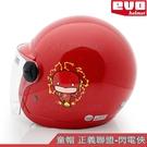 EVO 兒童帽 附鏡片 正義聯盟 閃電俠 亮紅|23番 童帽 正版授權 3/4罩 半罩 兒童安全帽