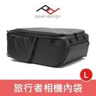 【聖佳】Peak Design 旅行者 快取相機內袋(L) 相機包 收納包 內膽包 單眼 攝影包 屮Y0 T0