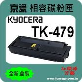 KYOCERA 京瓷 相容碳粉匣 TK-479 適用:FS-6030MFP/FS-6025MFP/FS-6525MFP/FS-6530MFP