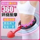 【台灣現貨】升級款智慧呼拉圈 不會掉的呼啦圈 健身 網紅爆款 美腰 懶人健健美器 12H出貨