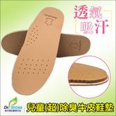 兒童除臭鞋墊吸汗鞋墊 牛皮板透氣皮 腳臭鞋臭福音╭*鞋博士嚴選鞋材*╯