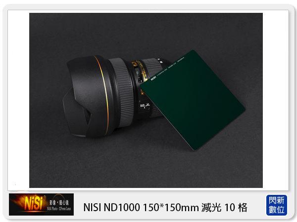 【24期0利率,免運費】NISI 耐司 ND1000 方形 減光鏡 150x150mm (減光10格)
