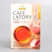 日本AGF【CAFE LATORY】水果茶粉-蜜桃 45.5g (盒)(賞味期限:2019.02)