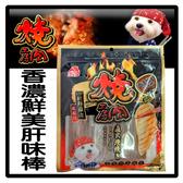【力奇】燒肉工房 25號 香濃鮮美肝味棒160g/2袋入-160元 可超取 (D051A25)