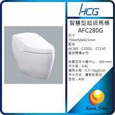 和成 HCG 每月促銷產品 超級馬桶AFC280G/208 全省含安裝體驗價