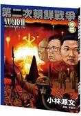 第二次朝鮮戰爭 YUGIO II 後篇〔A4大開本〕