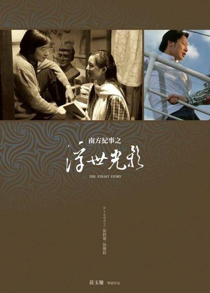 南方紀事之浮世光影 DVD (音樂影片購)
