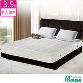 IHouse 卡羅 3M防潑水布三線獨立筒床墊-單大3.5x6.2尺