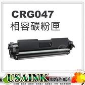 USAINK Canon CRG-047 黑色相容碳粉匣 適用: LBP110 / MF113W/CRG047