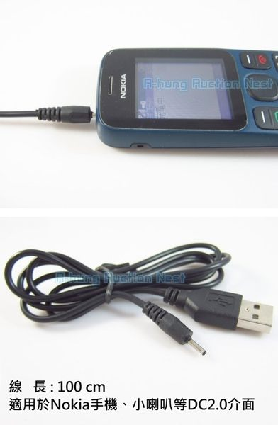 【A-HUNG】NOKIA 諾基亞 USB 充電線 DC 2.0 手機充電線 直充小頭 軍用 小音箱 傳輸線 N95