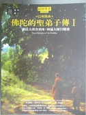 【書寶二手書T4/宗教_ZKB】佛陀的聖弟子傳1-佛法大將舍利弗‧神通大師目犍連_向智長老