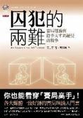(二手書)囚犯的兩難——賽局理論與數學天才馮紐曼的故事