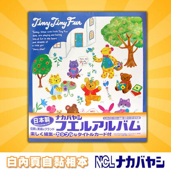 NCL 相本 熱銷中 N057 泰迪熊 日本  NCL 白內頁自黏相本 大容量 相簿 無酸性