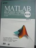 【書寶二手書T8/電腦_YEE】MATLAB程式設計入門_張智星