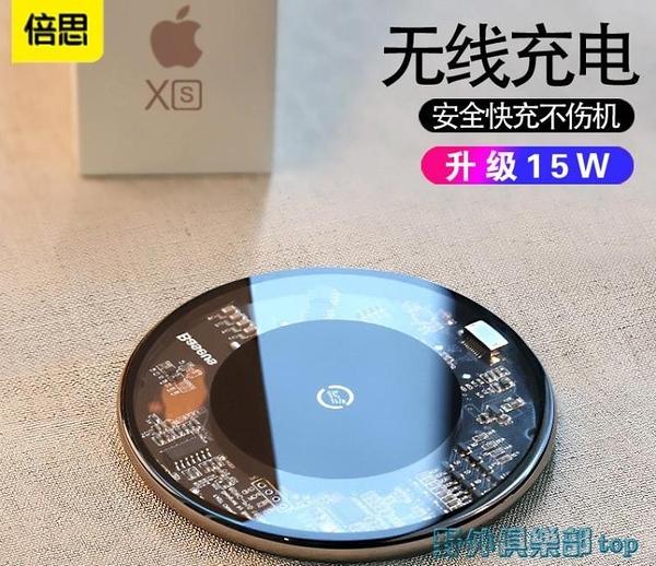 無線充電盤 倍思無線充電器iPhone11promax適用于蘋果X/8P/XSMAX手機快充XR華為mate20pro通用 快速出貨