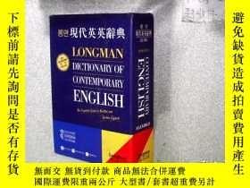 二手書博民逛書店現代英英辭典罕見第3版 Longman Dictionary o
