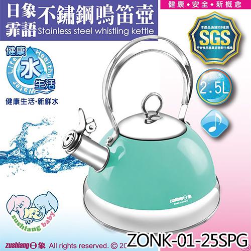 Zushiang 日象 ZONK-01-25SPG 2.5L 霏語 不鏽鋼 鳴笛壺