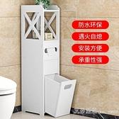 衛生間收納架落地式浴室置物架洗手間儲物櫃衛浴廁所馬桶夾縫邊櫃 【全館免運】