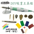 DIY蠟畫工具組(含8種繪畫頭型+6色歐洲進口水蠟+5張溶蠟畫專用卡紙) 溶蠟筆 溶蠟熨斗
