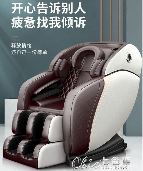 凱恩電動新款按摩椅家用8d全自動太空豪華艙全身多功能小型老人器 【新春特惠】