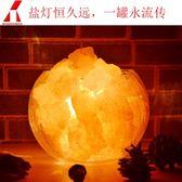鹽燈 水晶鹽燈臥室床頭夜燈 歐式時尚創意裝飾節日玫瑰鹽燈 玩趣3C