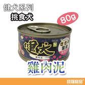 健犬-狗罐 雞肉泥80g【寶羅寵品】