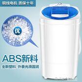 T68-80 脫水機甩干機家用甩干桶單甩不銹鋼脫水桶單筒igo 溫暖享家