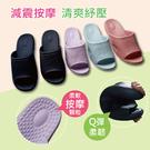 (e鞋院)Q軟彈力按摩拖鞋