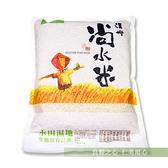 【溪州尚水米】白米(1公斤)‧樸實包 x1包_限量特惠20211125