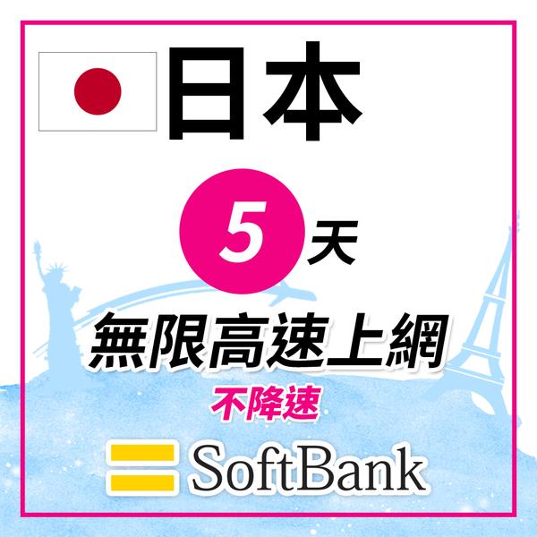 【TPHONE上網專家】日本移動 5天無限上網 不降速 4G高速 使用SoftBank基地台 最大代理商