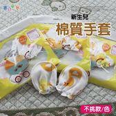 嬰兒用品 新生兒專用 超可愛圖案防抓棉質手套 不挑款 寶貝童衣