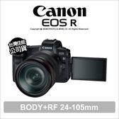 贈好禮~5/31 Canon 佳能 EOS R + RF 24-105mm 4K 單眼 防塵防滴 公司貨 ★24期免運★薪創數位