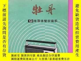 二手書博民逛書店牡丹牌942型9半導體管收音機說明書(中英文對照)中國北京無線電