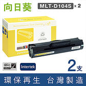 [Sunflower 向日葵]for Samsung (MLT-D104S) 黑色環保碳粉/ 2黑超值組