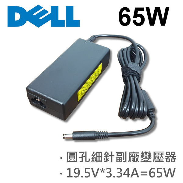 DELL 高品質 65W 小口細針 變壓器 LA65NS2-01 PA-12 Family Dell inspiron11-3000 11-3147 11-3138 11-7000