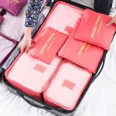 素色旅行收納袋六件組 手提袋 收納包 防水 收納 整理 便攜 行李 旅行 出國 分類