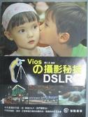 【書寶二手書T4/攝影_XEC】Vios的攝影秘技:DSLR篇_陳仁文