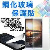 E68精品館 華為 HUAWEI Ascend Mate7 9H 硬度 0.3MM 鋼化玻璃 防爆 手機 螢幕 保護貼 貼膜 鋼膜 玻璃貼