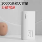 比小米好用 20000mAh大容量 數字顯示未拆封足毫安行動電源 附充電線 2.1A雙充 高功率輸出