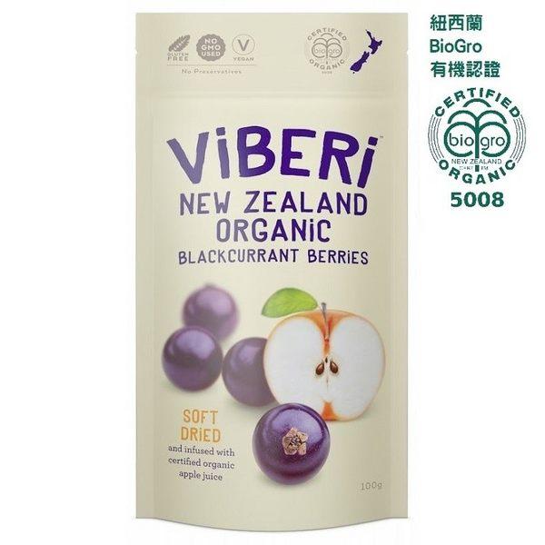 紐西蘭 ViBERi 有機軟乾黑醋栗(以有機蘋果汁浸漬) 100公克